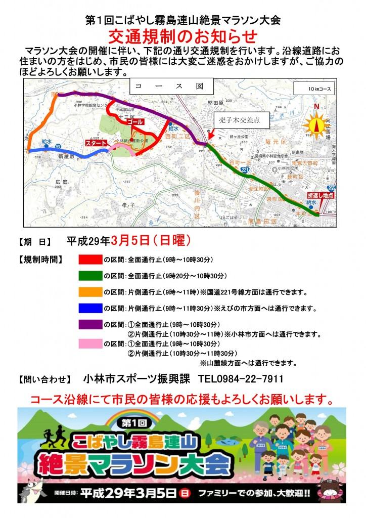 マラソン交通規制