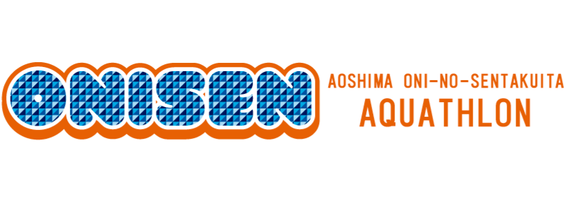 青島 鬼の洗濯板アクアスロン大会